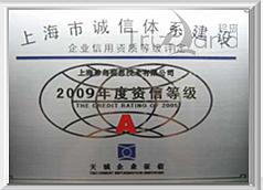 上海诚信系统建立