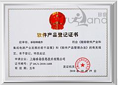 软件产品注销证书
