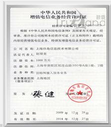 增值电信业务运营许可证