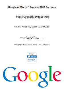Google Adwords 受权代理商