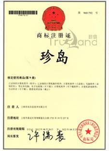 珍岛注册商标第9类