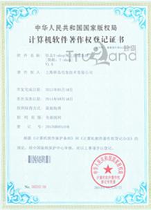 T-shop软件著作权证书