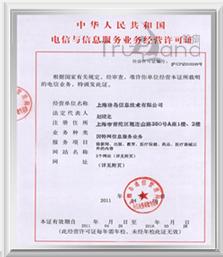 电信与信息效劳业务运营许可证