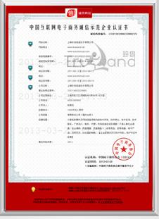 可托网站企业认证书