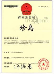 珍岛注册商标第42类