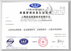 质量管理系统认证证书