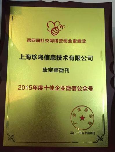 康宝莱-2015年度十佳企业微信公家号