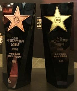 年度最好品牌微信公家效劳号金奖   年度最好品牌微信公家定阅号