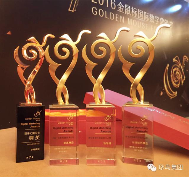 第七届金鼠标·数字营销大赛六项大奖