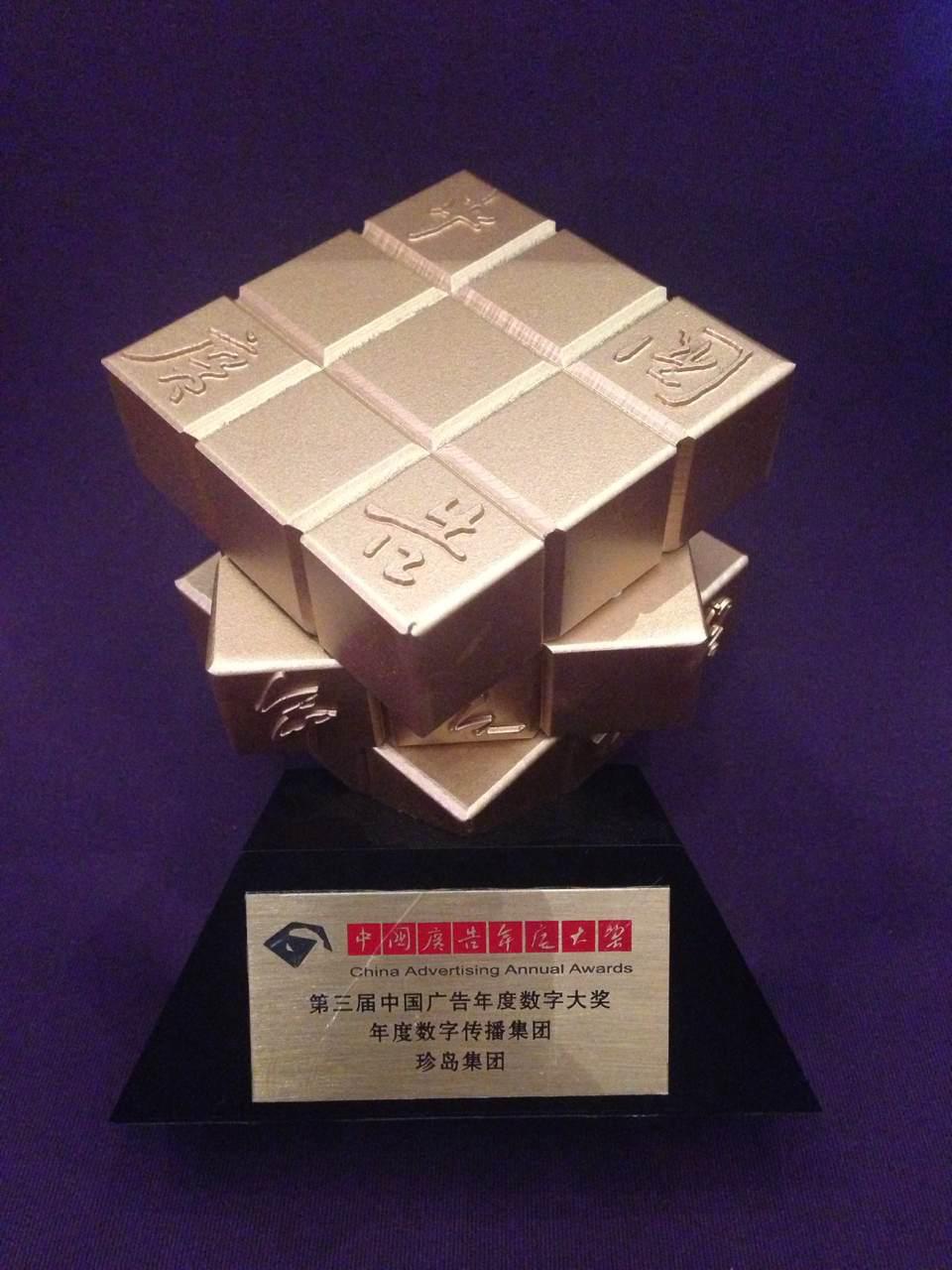 国外告白年度数字大奖——年度数字传布集团