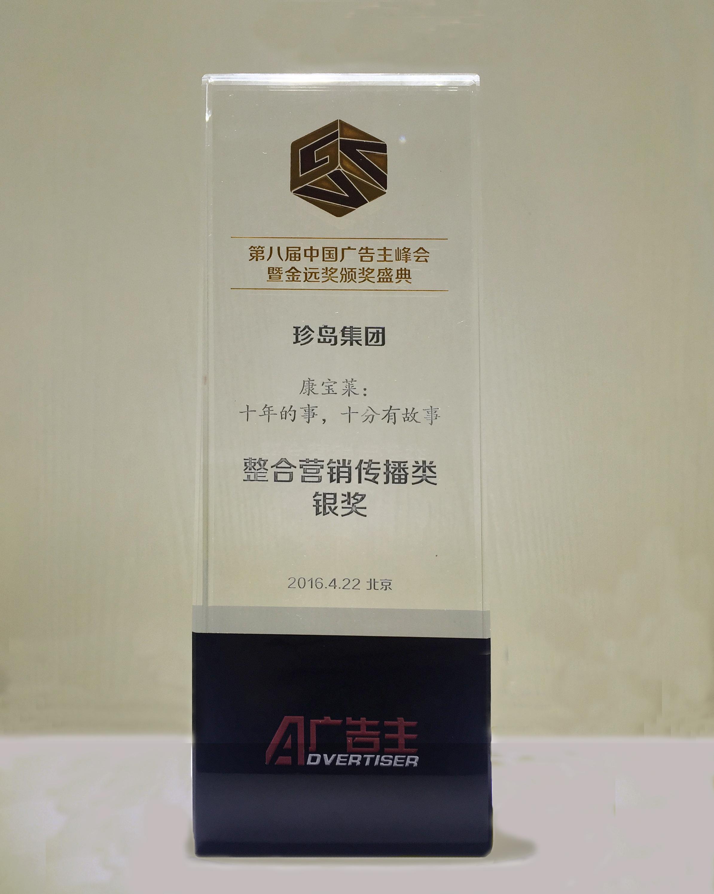 """第八届国外告白主金远奖""""整合营销类""""银奖——十年的事,非常有故事"""