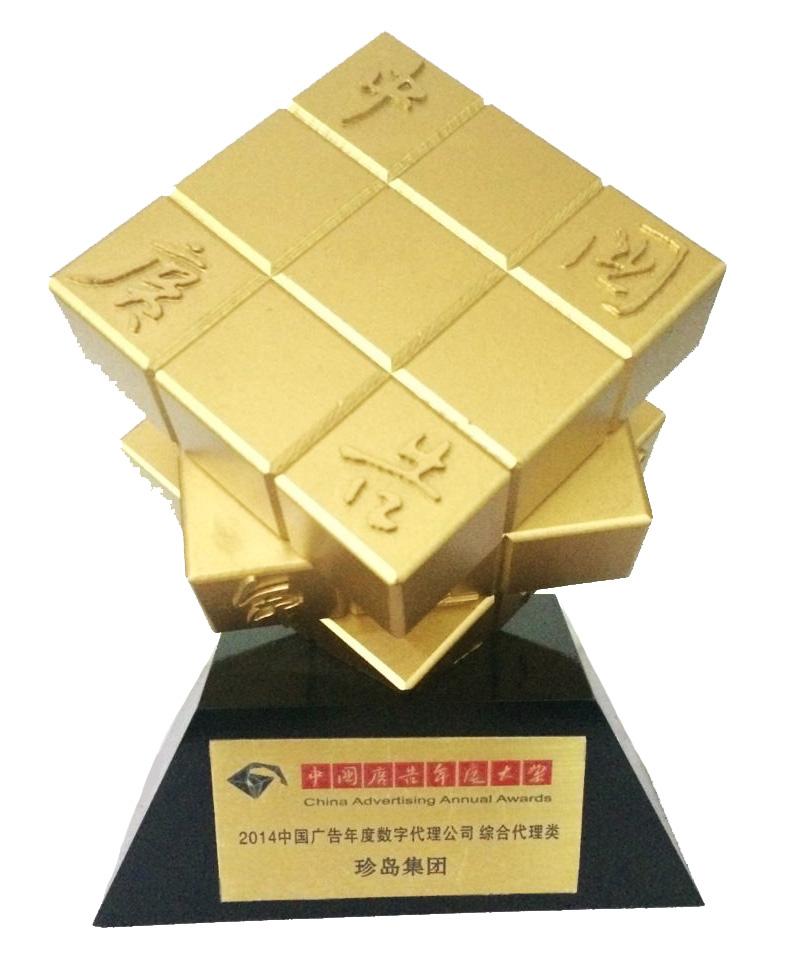 2014年《国外告白》数字代办署理公司年度大奖
