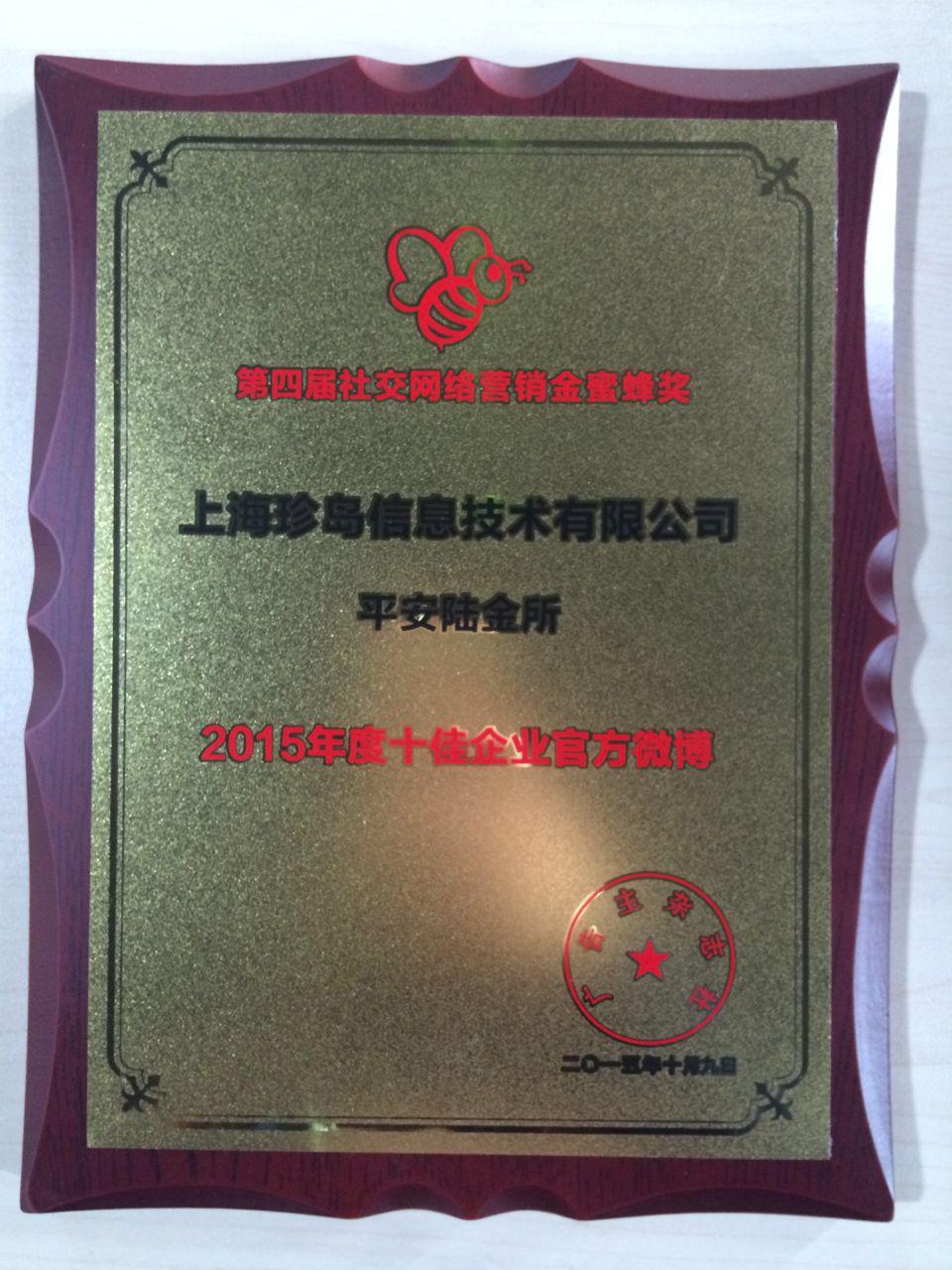 陆金所-2015年度十佳企业官方微博