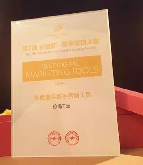 第七届金鼠标   年度最好数字营销东西
