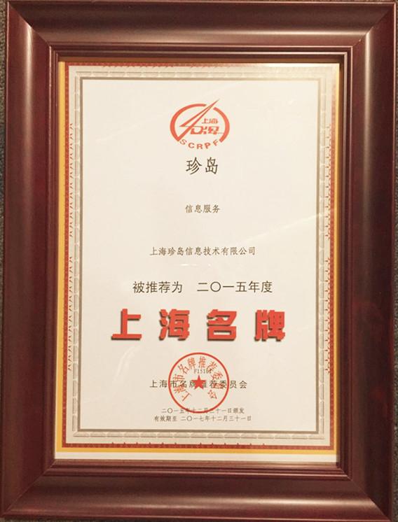 """2015年度""""上海名牌"""""""