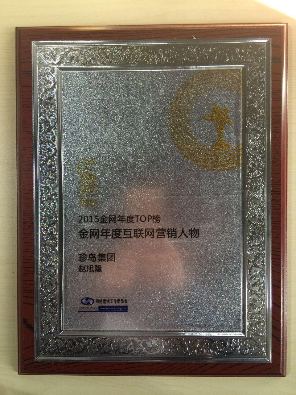 2015年第七届金网奖-年度互联网营销人物-赵旭隆