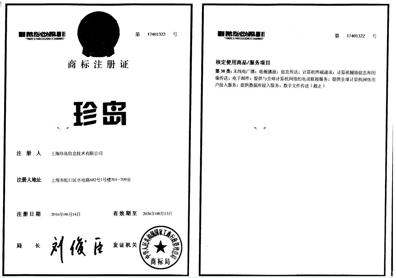 商标注册证-审定利用商品/服务项目(第38类)
