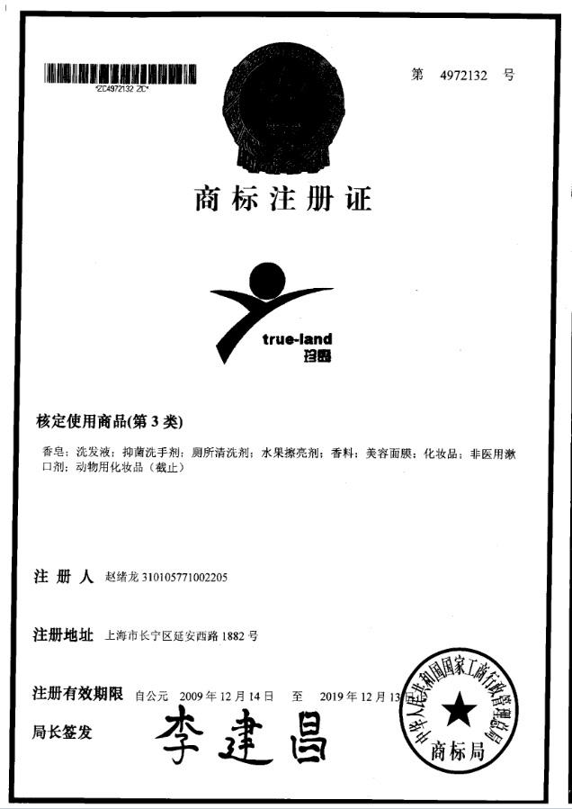 商标注册证-审定利用商品(第3类)