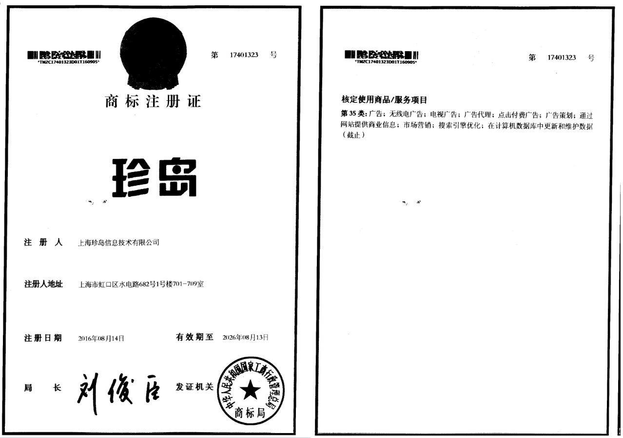 商标注册证-审定利用商品/服务项目(第35类)