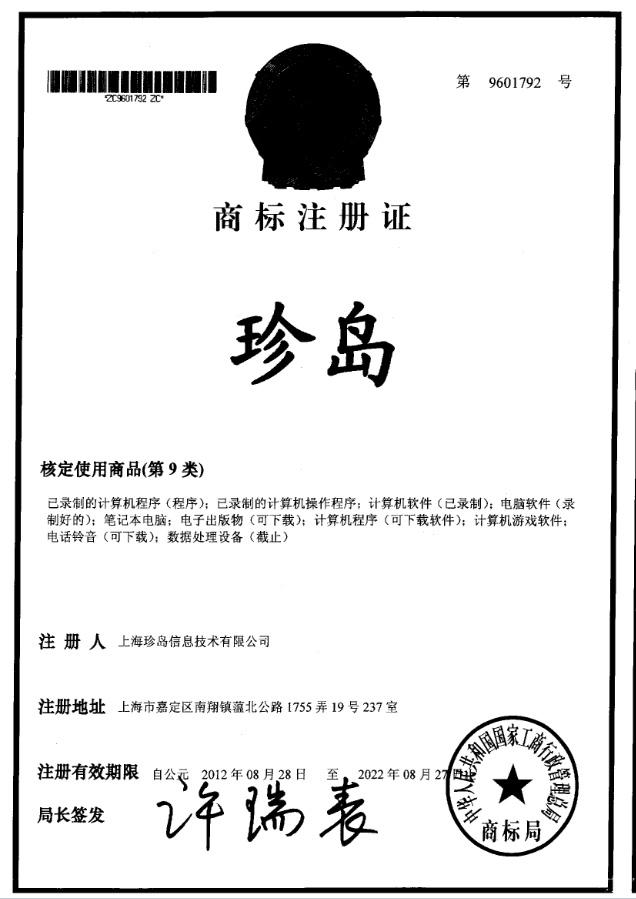 商标注册证-审定利用商品(第9类)