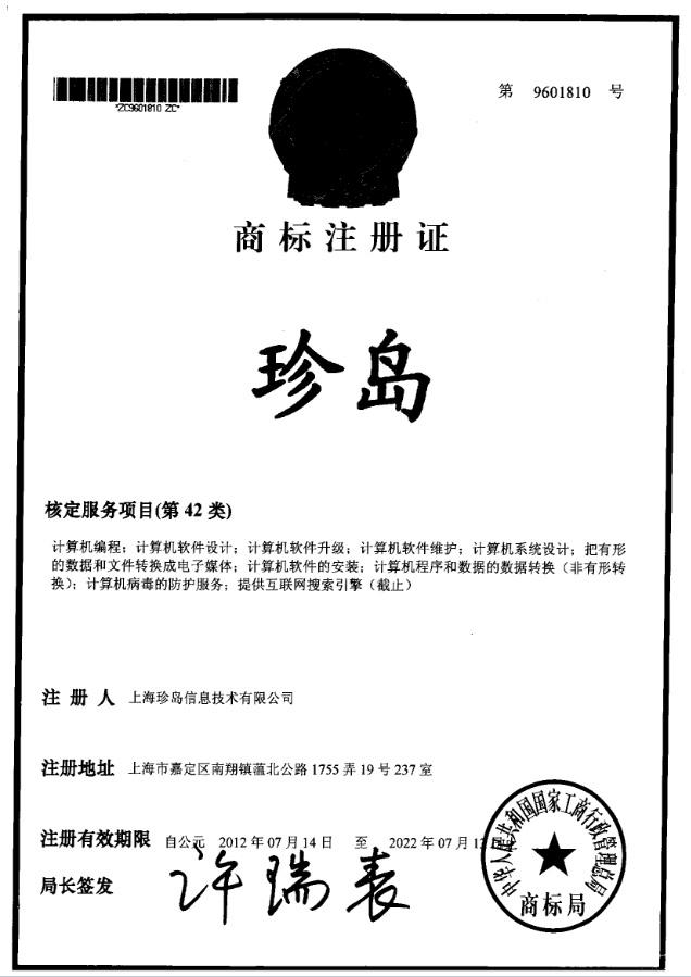 商标注册证-审定服务项目(第42类)