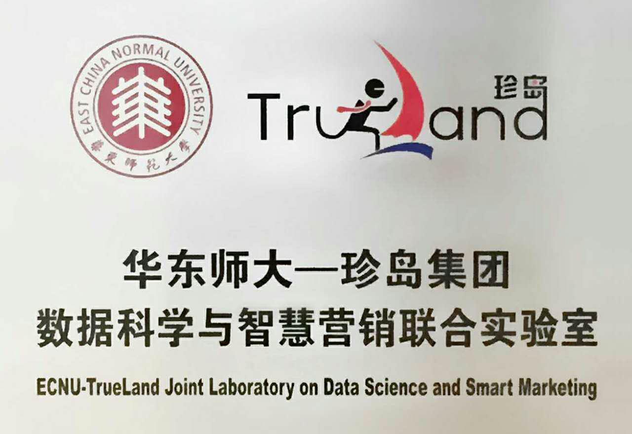 华东师大-珍岛集团 数据科学与聪慧营销结合实验室