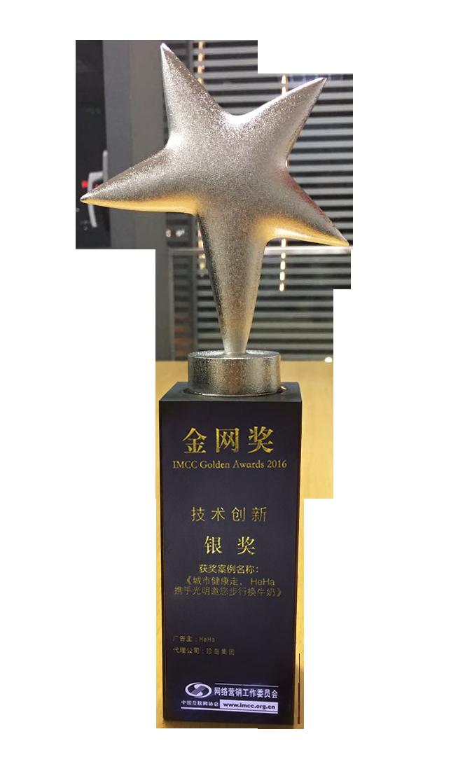 金网奖—技术创新银奖