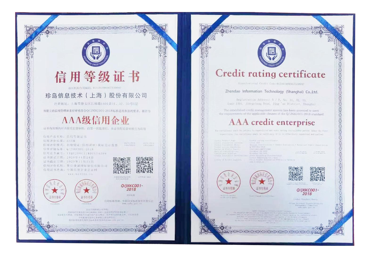 集团快讯   珍岛集团获AAA级信用企业及ISO9001、ISO14001、ISO45001系列认证